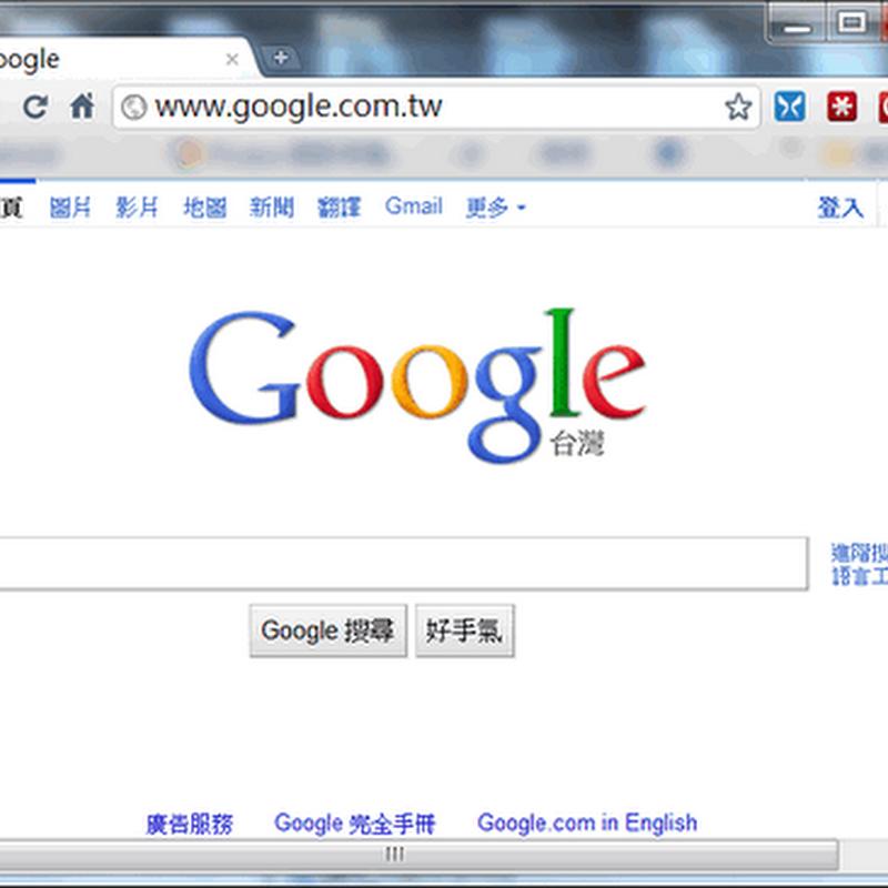 google chrome 中文 版 上/